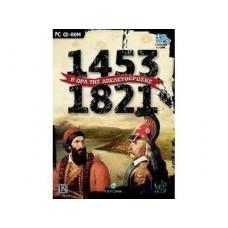 1453 - 1821: Η ώρα της απελευθέρωσης (PC)